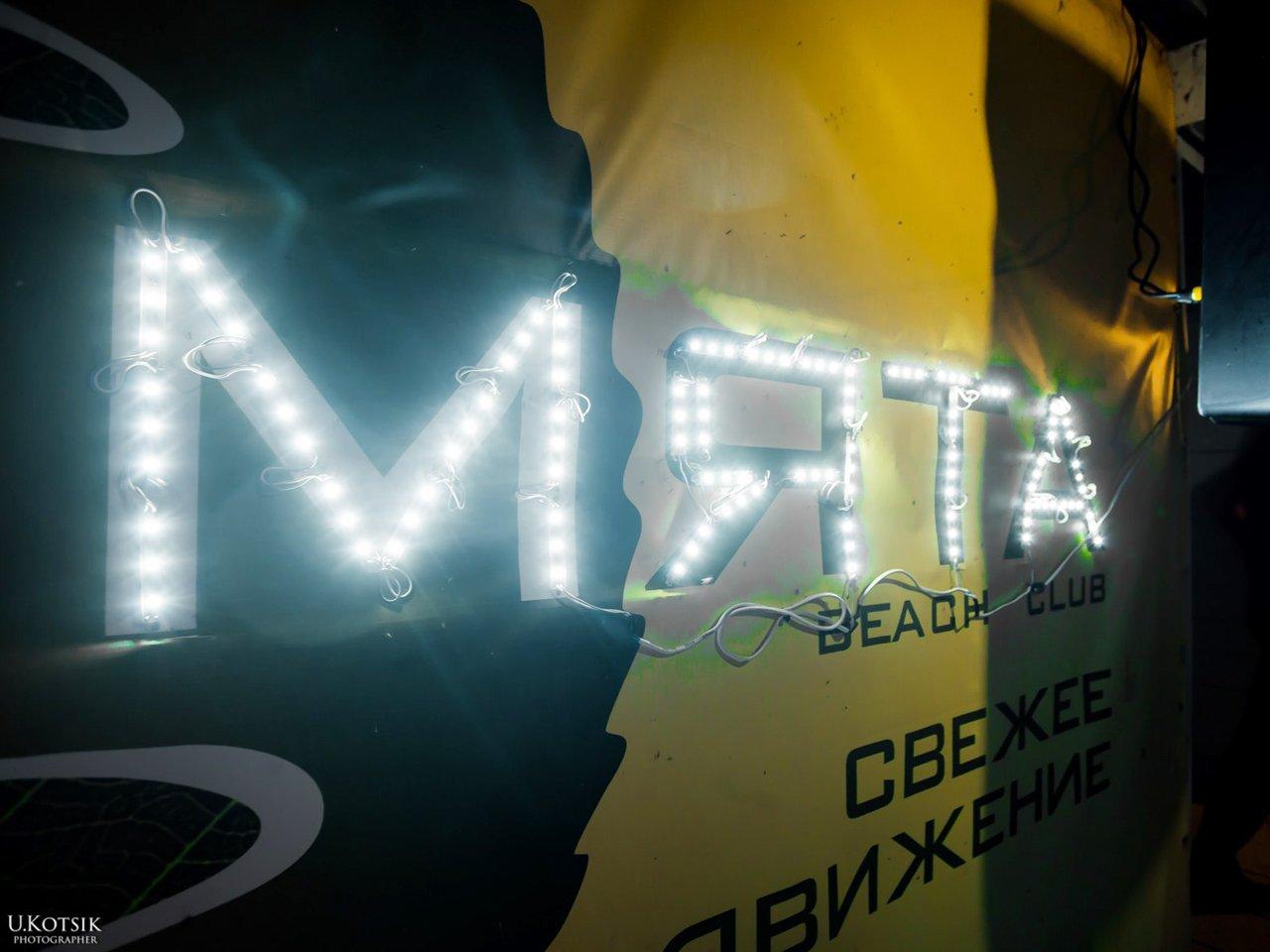 Ночной клуб Мята
