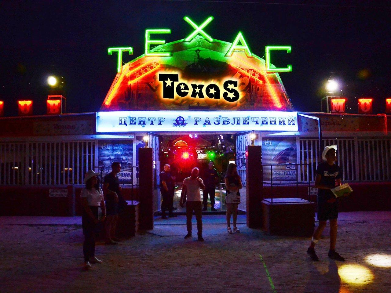 Ночной клуб Техас