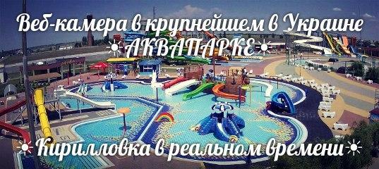 ВЕБ-КАМЕРА Кирилловки в АКВАПАРКЕ онлайн ОСТРОВ СОКРОВИЩ 0b9dddea1598c