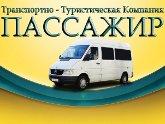 ТТК Пассажир