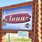 SPA-отель АННА - вывеска