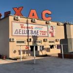 Комплекс «Техас» в Кирилловке