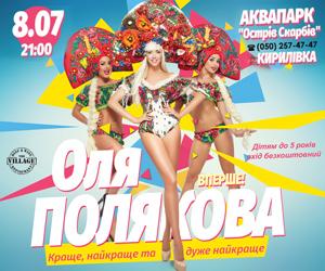 Концерт Оли Поляковой в Кирилловке!