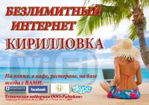 Компания Radiocom - интернет в Кирилловке