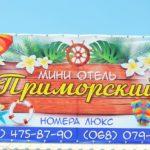 Мини-отель «Приморский»