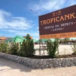 База отдыха «Тропиканка» в Кирилловке