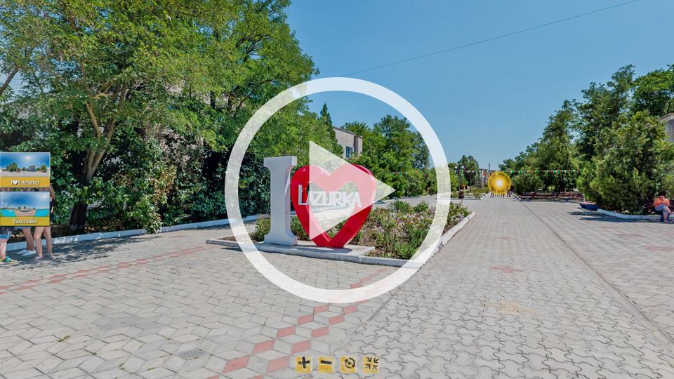 3D-тур детского лагеря Лазурная радуга в Кирилловке