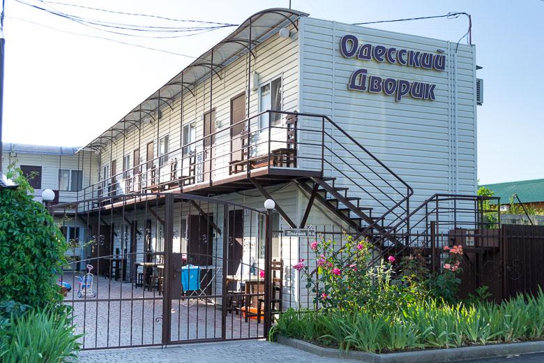 База отдыха «Одесский дворик»
