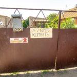 Гостевой дом «Алена»