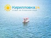 Справочно-информационная служба «Кирилловка24»