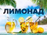 Отель «Лимонад»