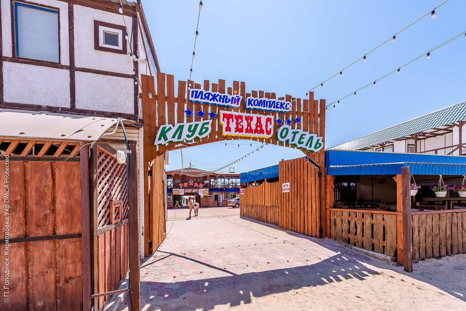 Гостиничный комплекс «Техас»