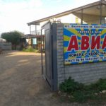 Гостевой дом «Авиа»