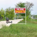 Поселок Стрелковое