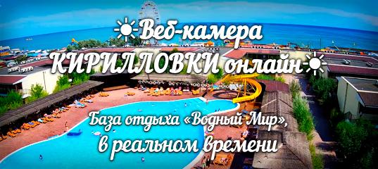 ВЕБ-КАМЕРА Кирилловки на базе отдыха ВОДНЫЙ МИР ― Федотова коса