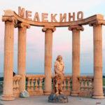 Памятник, Алена Шаткина