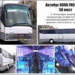 Автобус BOVA