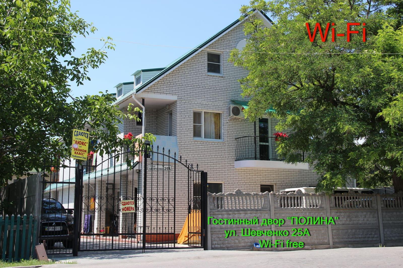 Гостевой дом «Полина»